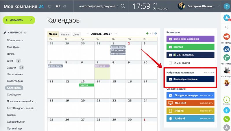 Битрикс 24 календари битрикс управление предприятием